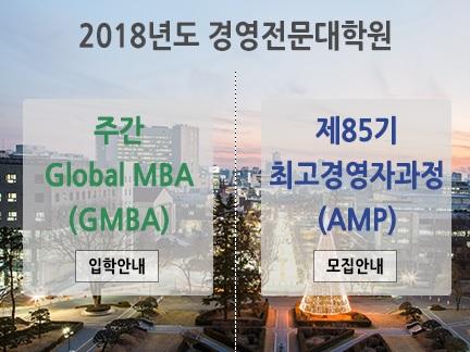 2018 경영전문대학원